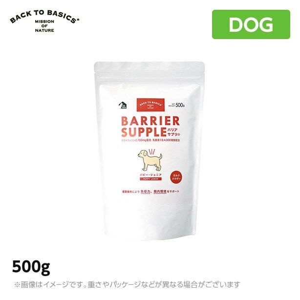 バリアサプリパピージュニア500g幼犬仔犬犬用ミルクパウダー送料無料(ペット用犬用品)