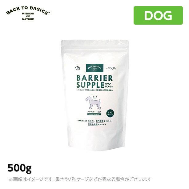 バリアサプリアダルトシニア500g成犬老犬犬用ミルクパウダー送料無料(高齢犬ペット用犬用品)