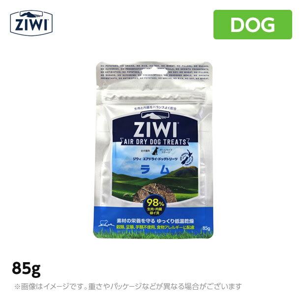 ジウィピークZiwiPeakジーウィーピークエアドライドッグトリーツラム<85g>犬用ノーグレイン(