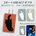 可愛いオリジナル急速充電器 2ポートUSB ACアダプター 2台同時充電器 おしゃれ かわいい スマホ タブレット iPad コンパクト ギフト お..