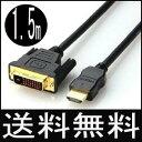 【全品送料無料】《NO:D-C-11》ハイスペックHDMIタイプA-DVI(タイプD デュアルリンク)《1.5m》 ハイビジョン/3D映像(1.4規格)/イーサネット対応/HDTV(1080P)対応/金メッキ仕様 PS3対応・各種AVリンク対応Donyaダイレクト