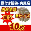 ( 送料無料 ) 宅配袋 角底袋 紙袋 Mサイズ ( 390*260*80 ) 超厚手 ( 約120