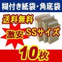 ( 送料無料 ) 宅配袋 角底袋 紙袋 SSサイズ ( 250*160*45 ) 超厚手 ( 約120g m ) 10枚入 発送.梱包.荷造り.宅配便.宅急便....