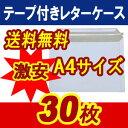 ビジネスレターケースA4対応厚手(約300g)30