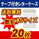 ビジネスレターケースA5対応厚手(約300g)20