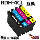 【送料無料】RDH-4CL 互換 6個自由選択 プリンターインク epson rdh-4cl ( 黒は増量版 )プリンター用互換インクカートリッジ【ICチップ付(残量表示機能付)】 qq