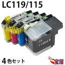 ( 純正 互換 ) ブラザー ( brother ) LC115 119 4色セット( LC119BK LC115C LC115M LC115Y LC115 1194pk LC115 119-4pk