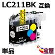 訳あり!※一部機種は非対応!(送料無料)brother(ブラザー)互換インクカートリッジ LC211BK 単品【ICチップ付(残量表示機能付)】(関連商品 LC211-4PK LC211 LC211BK LC211M LC211Y)qq