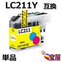 (送料無料)brother(ブラザー)互換インクカートリッジ LC211Y単品【ICチップ付(残量表示機能付)】(関連商品 LC211-4PK LC211 LC21..