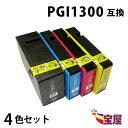 (送料無料)Canon(キャノン) 互換インクカートリッジPGI-1300XL 4色パック【ICチップ付(残量表示機能付)】(関連商品 PGI-1300XLBK PGI-1300XLC  PGI-13