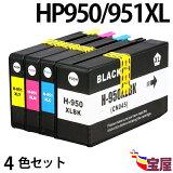 ( 送料無料 ) HP ヒューレット パッカード HP950XL+951XL4色セット ( IC付 増量タイプ ) 互換インクカートリッジ 中身( HP950XLBK HP951XLC HP951XLM HP951XLY ) ( 対応 機種:Officejet Pro 8600 Plus 8600 8100 ) ( 純正 互換 )qq