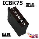 ( 送料無料 ) ic75 icbk75 ブラック 増量 ( エプソン互換インク ) ( icチップ付 ) epson ( icbk75 )qq