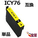 ( 送料無料 ) ic76 icy76 イエロー 増量 ( エプソン互換インク ) ( icチップ付 ) epson ( icy76 )qq