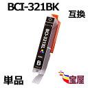 ( 送料無料 ) CANON BCI-321BK 互換インクカートリッジ ( ブラック ) 大容量タイプ 対応機種: (PIXUS iP3600/PIXUS iP4600/PIXUS iP4700/PIXUS MP540/PIXUS MP550/PIXUS MP560/PIXUS MP620/PIXUS MP630/PIXUS MP640/PIXUS MP980/PIXUS MP990/PIXUS MX860/PIXUS MX870) qq