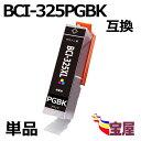 ( 送料無料 ) キヤノン CANON BCI-325BK 互換インクカートリッジ (ブラック) 対応機種:PIXUS MG8130 MG6130 MG5230 MG5130 MX883 iP4830 MX883 iX6530 MG8230 MG6230 MG5330 iP4930 (IC付き/残量表示) qq
