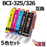 ( 送料無料 ) ( IC付 LED否点灯 ) CANON BCI-326+325 5MP ( BK C M Y PGBK ) 中身( BCI-326BK BCI-326C BCI-326M BCI-326Y BCI-325PGBK )qq