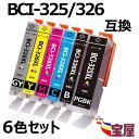 ( 送料無料 ) ( IC付 LED否点灯 ) CANON BCI-326+325 6MP ( BK C M Y GY PGBK ) 中身( BCI-326BK BCI-326C BCI-326M BCI-326Y BCI-326GY BCI-325PGBK )qq
