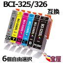 ( 送料無料 ) ( IC付 LED否点灯 ) 六個セット自由選択 CANON BCI-326+325 自由選択( BCI-326+325 5MP 対応 : BCI-326BK BCI-326C BCI-326M BCI-326Y BCI-325PGBK )qq
