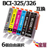 ( ����̵�� ) ( IC�� LED������ ) ϻ�ĥ��åȼ�ͳ���� CANON BCI-326+325����ͳ����( BCI-326+325 5MP �б� �� BCI-326BK BCI-326C BCI-326M BCI-326Y BCI-325PGBK )qq