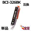 ( 送料無料 ) キヤノン CANON BCI-326BK 互換インクカートリッジ (ブラック) 対応機種:PIXUS MG8130 MG6130 MG5230 MG5130 MX883 iP4830 MX883 iX6530 MG8230 MG6230 MG5330 iP4930 (IC付き/残量表示) qq