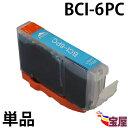 ( 送料無料 ) CANON BCI-6PC ( フォトシアン ) 関連( BCI-6 6MP 対応 BCI-6BK BCI-6C BCI-6M BCI-6Y BCI-6PC BCI-6PM )qq