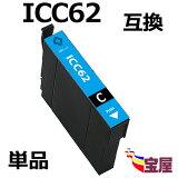 ( ����̵�� ) epson icc62 ( ������ ) ( ��Ϣ( ic4cl62 �б� icbk62 icc62 icm62 icy62 )qq