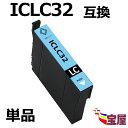 ( 送料無料 ) epson iclc32 ( ライトシアン ) 関連( ic6cl32 対応 icbk32 icc32 icm32 icy32 iclc32 iclm32 )qq