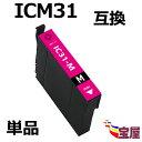 ( 送料無料 ) epson icm31 ( マゼンタ ) 関連( ic4cl31 対応 icbk31 icc31 icm31 icy31 )qq