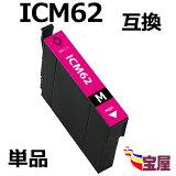 ( ����̵�� ) epson icm62 ( �ޥ��� ) ��Ϣ( ic4cl62 �б� icbk62 icc62 icm62 icy62 )qq