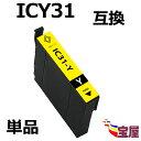 ( 送料無料 ) epson icy31 ( イエロー ) 関連( ic4cl31 対応 icbk31 icc31 icm31 icy31 )qq