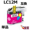 ( 送料無料 ) brother LC12M ( マゼンタ ) 互換インクカートリッジ 大容量 【対応機種】DCP-J940N-B DCP-J940N-W DCP-J940N-ECO DCP-J740N DCP-J540N MFC-J840N MFC-J960DN-B MFC-J960DN-W MFC-J960DWN-B MFC-J960DWN-W MFC-J710D MFC-J710DW MFC-J860DN ...qq
