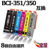 ( 送料無料 ) ( IC付 LED否点灯 ) CANON BCI-351XL+350XL 増量版 8個自由選択( BCI-351XL+350XL 5MP BCI-351XL+350XL 6MP 対応 BCI-351XLBK BCI-351XLC BCI-351XLM BCI-351XLY BCI-350XLPGBK ) ( 純正 互換 )qq