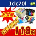 ( 全品送料無料 ) ( ic付 残量表示ok ) epson iclc70l ( ライトシアン ) ( 増量版 ) ic6cl70 対応 ( icbk70 icc70 icm70 icy70 iclc70 iclm70 icbk70l icc70l icm70l icy70l iclc70l iclm70l ) ( 互換インク カートリッジ )qq