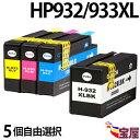 ( 送料無料 ) HP ヒューレット パッカード HP932XL+933XL ( IC付 増量タイプ ) 互換インクカートリッジ 5個自由選択( HP932XLBK HP933XLC HP933XLM