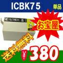( ����̵�� ) ic75 icbk75 �֥�å� ���� ( ���ץ���ߴ����� ) ( ic���å��� ) epson ( icbk75 )qq