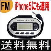 ( 相性保証付 NO:A-B-4 ) ( iphone5 iphone5s iphone5c 対応 ) iPhone iPadの音楽がFMラジオで楽しむ ( iphone5 4s 4 ipad ipod MP3 MP4 対応 ) 3.5mmステレオミニ端子接続型 FMトランスミッターqq