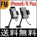 ( 相性保証付 NO:A-B-1-6 ) ( ALLKIT2 改良版 PLUS iphone5s 5c専用 ) iphone6 iphone6 plus 対応 車載ホルダー ALLKIT2 PLUS スタンド式FMトランスミッター USB充電可能 ( iphone6 5 4s 4 ipad ipod MP3 MP4 対応 )qq