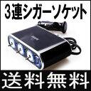 送料無料 ( 相性保証付 NO:A-B-7 ) 車内電源からUS...