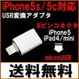 送料無料 ( 相性保証付 NO:C-A-2 ) iphone5s 5c ipad4 ipadmini 第5世代iPod touch 対応 変換アダプタ ( Lightning 8ピンコネクタ--microUSB ) ( 関連:DOCK Lightning 8ピンコネクタ ドッグコネクタ lightning ケーブル 充電USBケーブル 30ピンコネクタ 変換 )qq