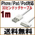 送料無料 ( 相性保証付 NO:B-A-9 ) iphone4 4s ipad ipad2 対応 テータ転送 充電USBドックケーブル ( 1m ) ( DOCK 30ピンコネクタ ) ( 関連:DOCK Lightning 8ピンコネクタ ドッグコネクタ lightning ケーブル 充電USBケーブル 30ピンコネクタ 変換 )qq