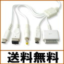【送料無料NO:D-A-2】PSP/NDS/NDSLite/GBASP/iPod対応充電&データー転送 ケーブル【対応機種:ニンテンドーDS Lite、ニンテンドーDS、ゲームボーイアドバンス SP、PSP、iPod(Dockコネクタ搭載モデル)】