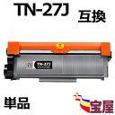 ( 2本以上ご注文限定 )( 送料無料 ) ブラザー TN-27J ( トナーカートリッジ 27J ) brother HL-2270DW HL-2240D ( 汎用トナー )qq