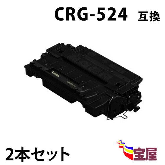 ( 送料無料 ) ( 2本セット ) キャノン CRG-524 ( トナーカートリッジ 524 ) LBP6700 ( LBP-6700 ) ( 汎用トナー )qq