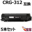 ( 送料無料 ) ( 5本セット ) キャノン CRG-312 ( トナーカートリッジ 312 ) CANON LBP3100 ( LBP-3100 ) ( 汎用トナー )qq