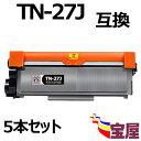 ( 送料無料 ) ( 5本セット ) ブラザー TN-27J ( トナーカートリッジ 27J ) brother HL-2270DW HL-2240D ( 汎用トナー )qq