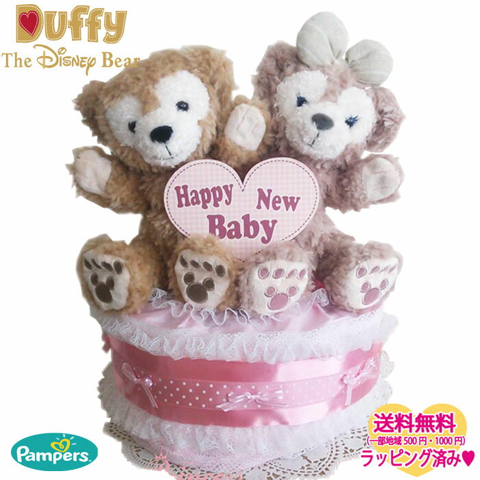 【送料無料】おむつケーキ ディズニー 女の子 出...の商品画像