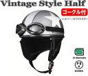 【ゴーグル付】ヴィンテージハーフヘルメットシルバー/ホワイトスター