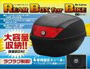 【期間限定特売】バイク用リアボックスS  BKトップケース...