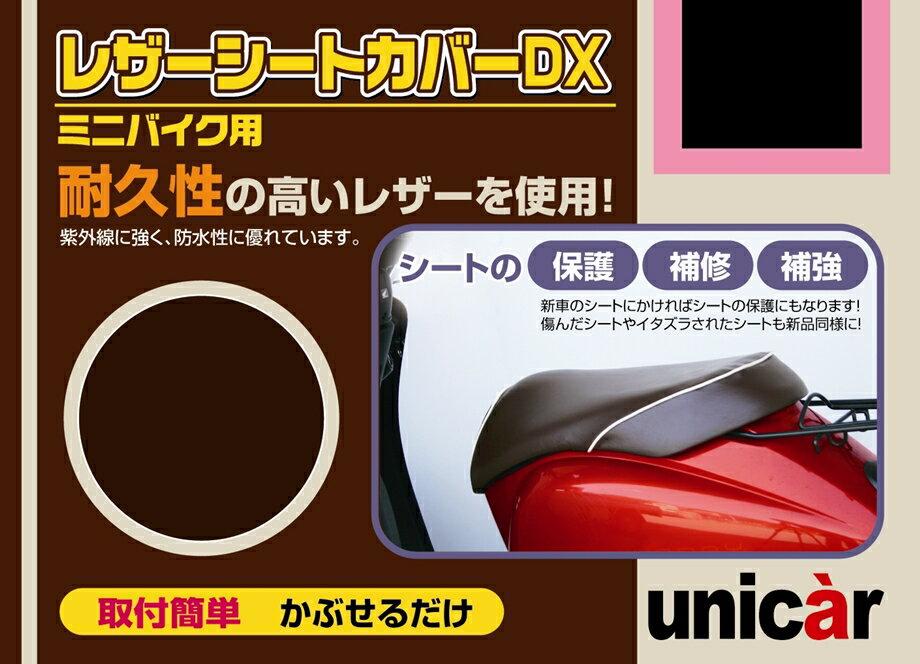 スクーター用 レザーシートカバーDX サイズLチョコブラウン