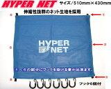 【在庫処分特売中】ハイパーネット青ツーリングの必需品